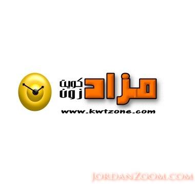 موقع مزاد كويت زون
