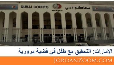 الإمارات: التحقيق مع طفل في قضية مرورية   السوق المفتوح الاردني