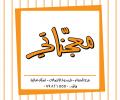 معجناتي   بيتزا      ومناقيش لبناني
