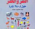موسوعة حلول اشارات الدفائن والكنوز النفر والحفر