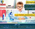 الملتقى التخصصي الثالث لدمج الموهوبين والمبدعين في المؤسسات التعليمية