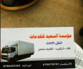 شركة السعيد لنقل الاثاث 0790412150
