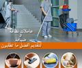 عاملات وعمال نظافه وضيافه وصيانه\ يومي , أسبوعي , شهري