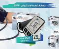 جهاز قياس الضغط الالكتروني ب 29 دينار