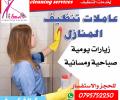 توفير عاملات تنظيف للمنازل بنظام يومي